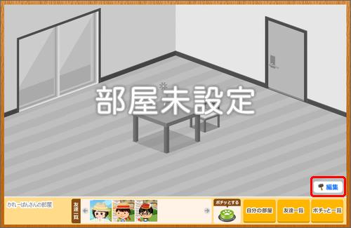 部屋未設定