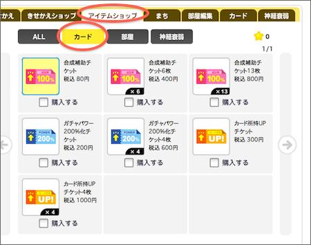 アイテムショップ→カード