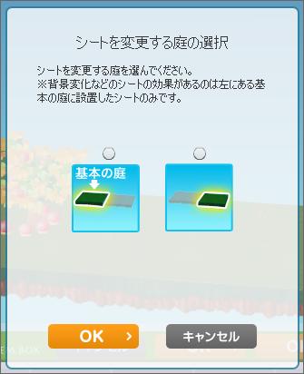 シート変更画面